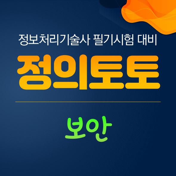 [정의토토][온라인] 정보처리기술사 특별과정 - 보안