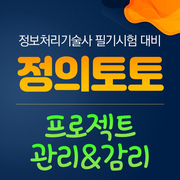 [정의토토][온라인] 정보처리기술사 특별과정 - 프로젝트 관리&감리