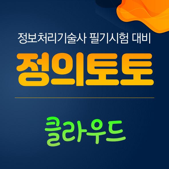 [정의토토][온라인] 정보처리기술사 특별과정 - 클라우드