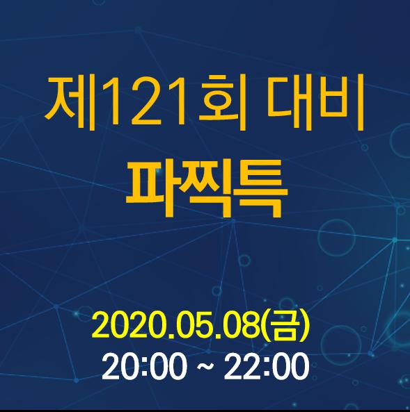[무료][온라인] 121회 대비 정보관리기술사 특별과정 파이널찍기특강 2020.05.08(금)