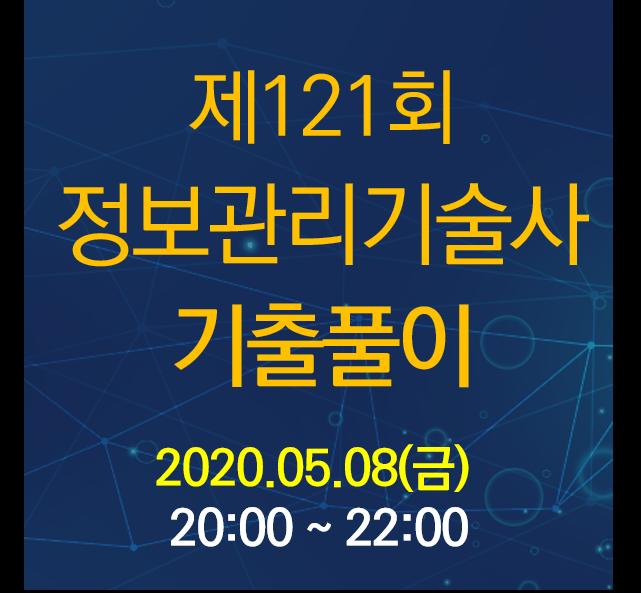 [해설집 다운가능][무료][온라인] 121회 정보관리기술사 기출풀이