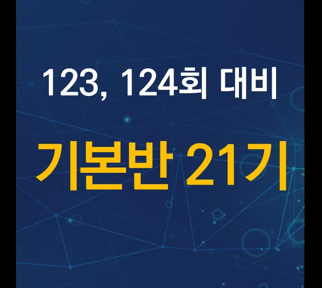 [정보처리기술사-기본] 기본반 21기(피터함PE)