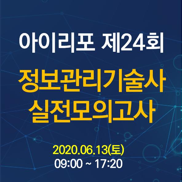 [외부][모의고사-정보관리] 24회 기술사 실전모의고사 06.13(토)