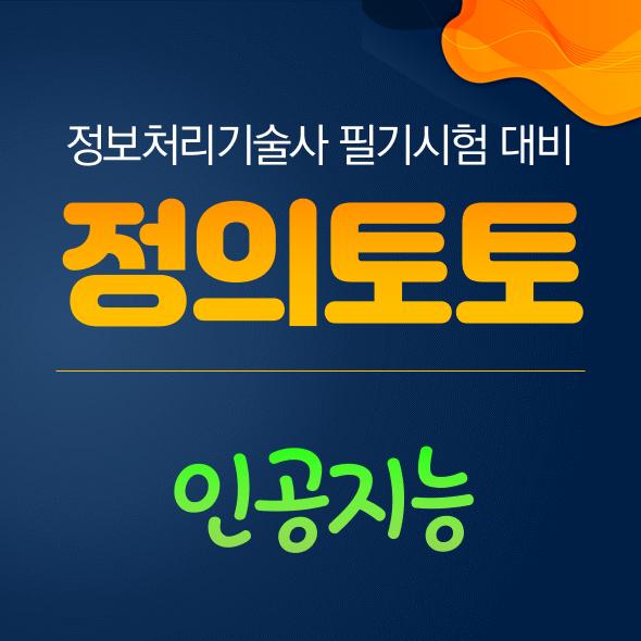 [정의토토][온라인] 정보처리기술사 특별과정 - 인공지능