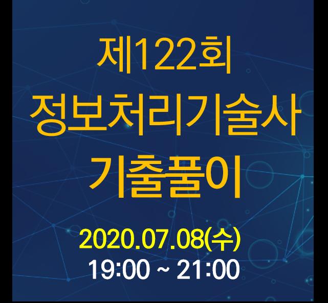 [해설집 다운가능][무료][온라인] 122회 정보관리기술사 기출풀이