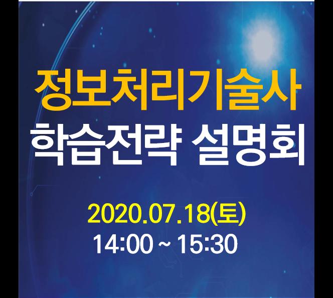 [무료][설명회] 기술사 학습전략설명회 - 07.18(토)