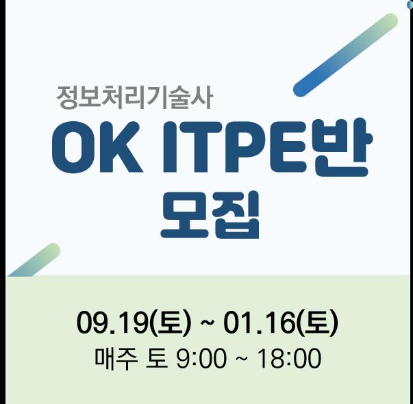 [정보처리기술사-실력완성] OK ITPE반(김충일PE)