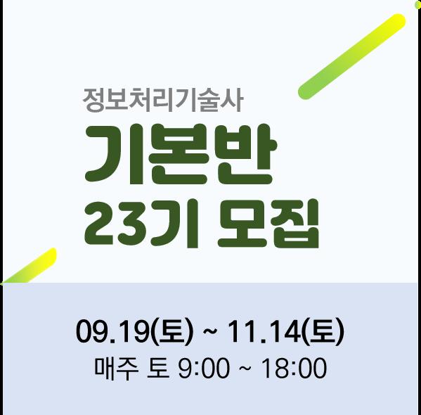 [정보처리기술사-기본] 기본반 23기(피터함PE)