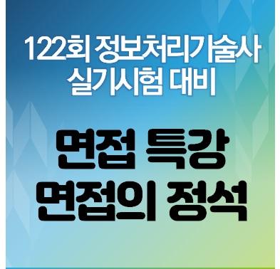 [모의면접] 122회 정보처리기술사 실기시험 대비 면접특강 면접의 정석