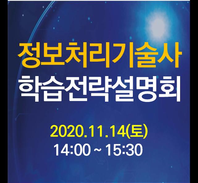 [무료][설명회] 기술사 학습전략설명회 - 11.14(토)
