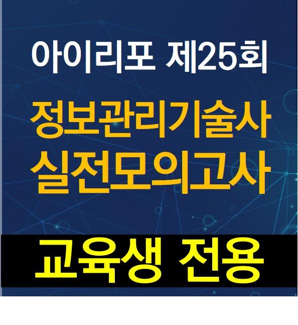 [내부][모의고사-정보관리] 25회 기술사 실전모의고사(온라인) -- 2021.01.09(토)