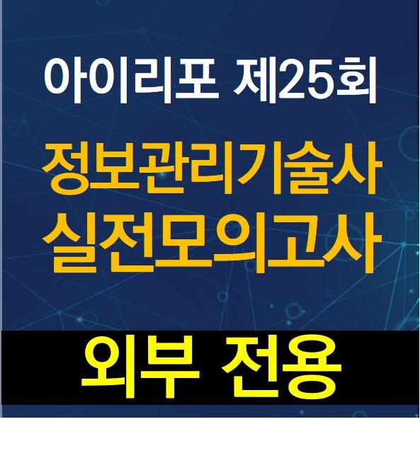 [외부][모의고사-정보관리] 25회 기술사 실전모의고사(온라인) -- 2021.01.09(토)