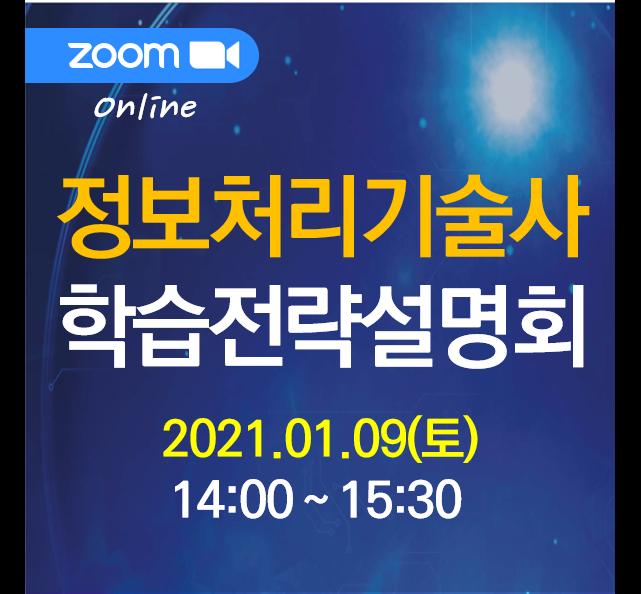 [무료][설명회] 기술사 학습전략설명회 - 2021.01.09(토) / Online