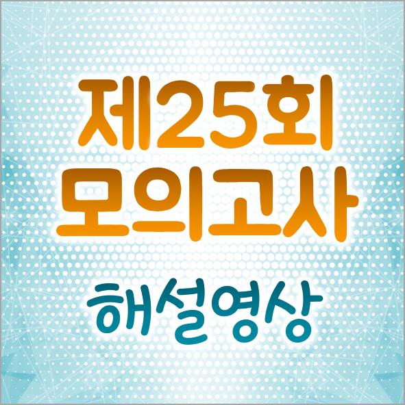 [무료-온라인] 제25회 실전모의고사 해설