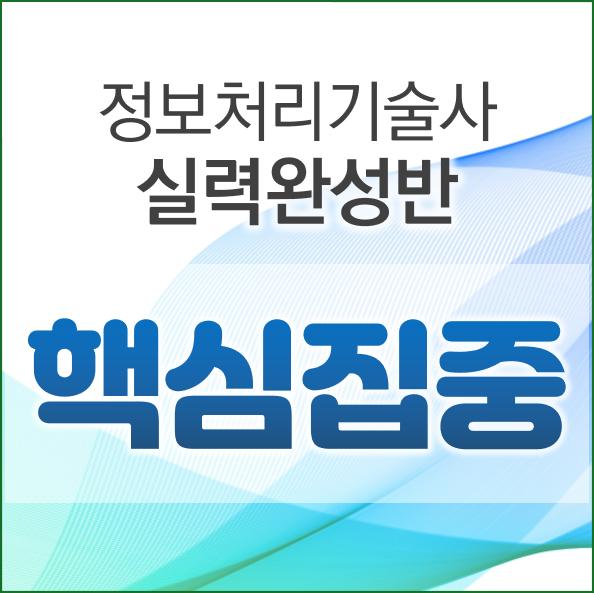 [정보처리기술사-실력완성] 핵심집중반(정두현PE)