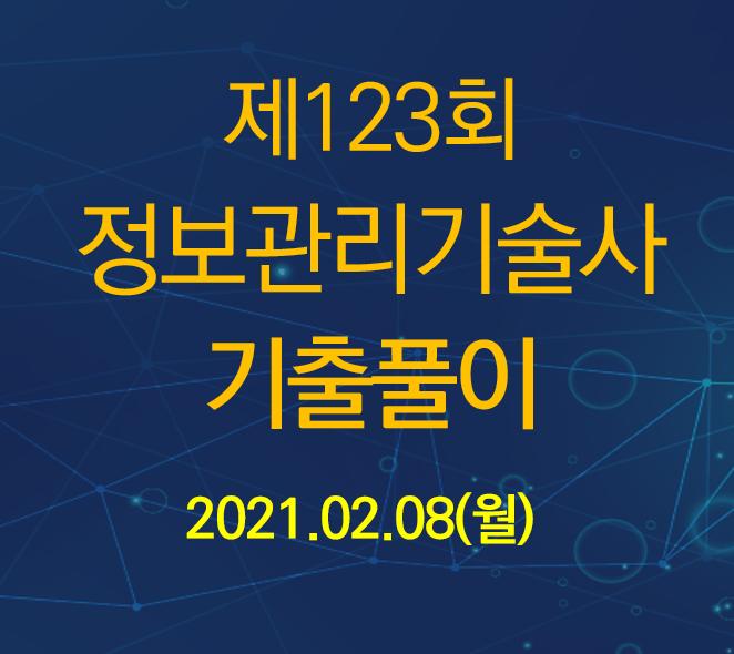 [무료][온라인] 123회 정보관리기술사 기출풀이 (해설집 다운가능)