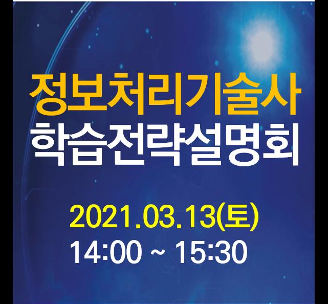 [무료][설명회] 기술사 학습전략설명회 - 2021.03.13(토) / Online