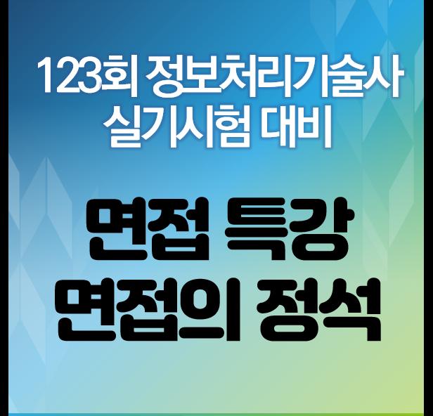 [면접특강] 123회 정보처리기술사 실기시험 대비 면접특강 겸손한 자신감