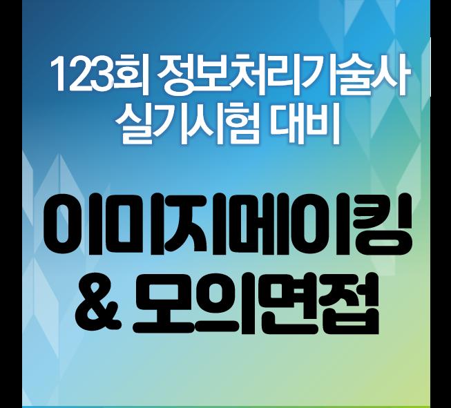 [모의면접] 123회 정보처리기술사 실기시험 대비 모의면접