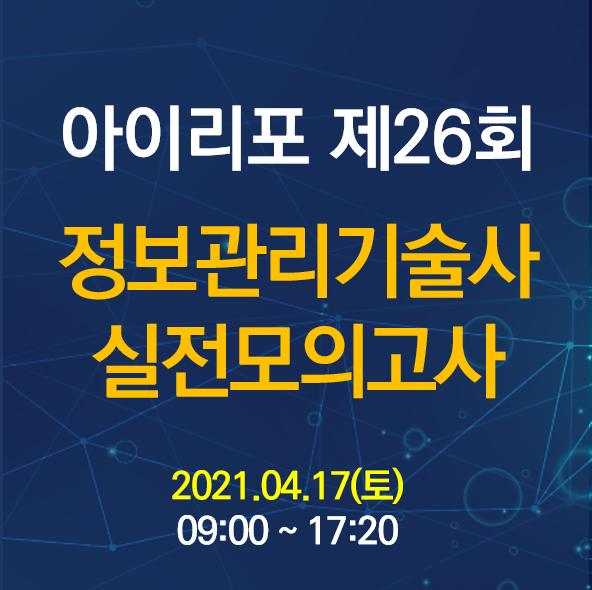 [내부][모의고사-정보관리] 26회 기술사 실전모의고사 04.17(토)