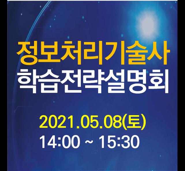 [무료][설명회] 기술사 학습전략설명회 - 2021.05.08(토) / Online
