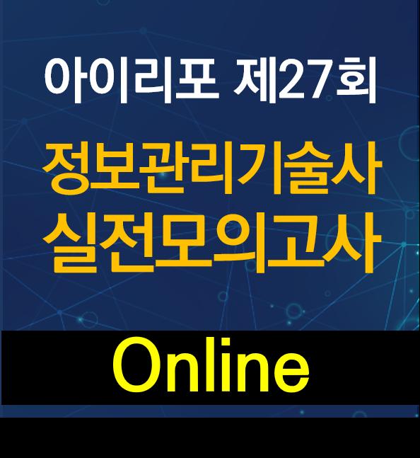 [모의고사-정보관리] 27회 기술사 실전모의고사(온라인) -- 2021.06.26(토)