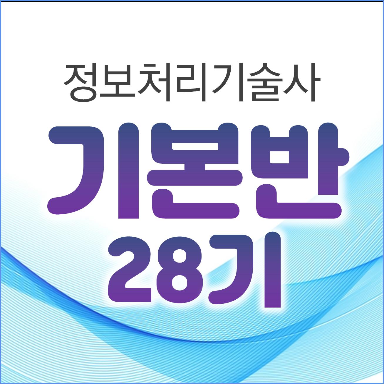 [정보처리기술사-기본] 기본반 28기(함윤식PE)