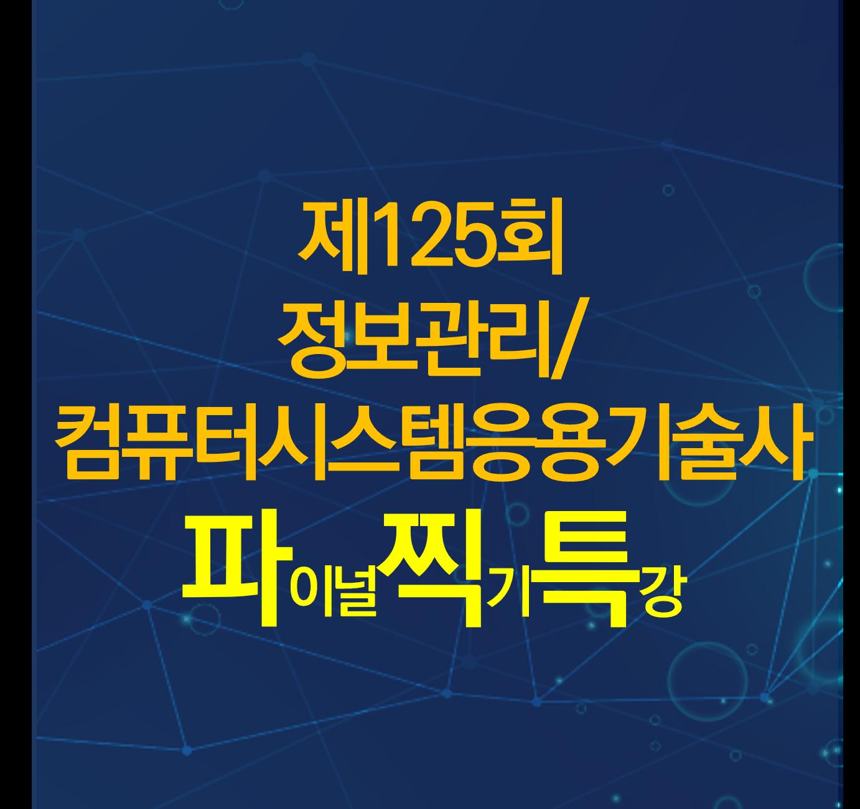 [무료][파찍특] 125회 정보처리기술사 특별과정 파이널찍기특강 2021.07.30(금)