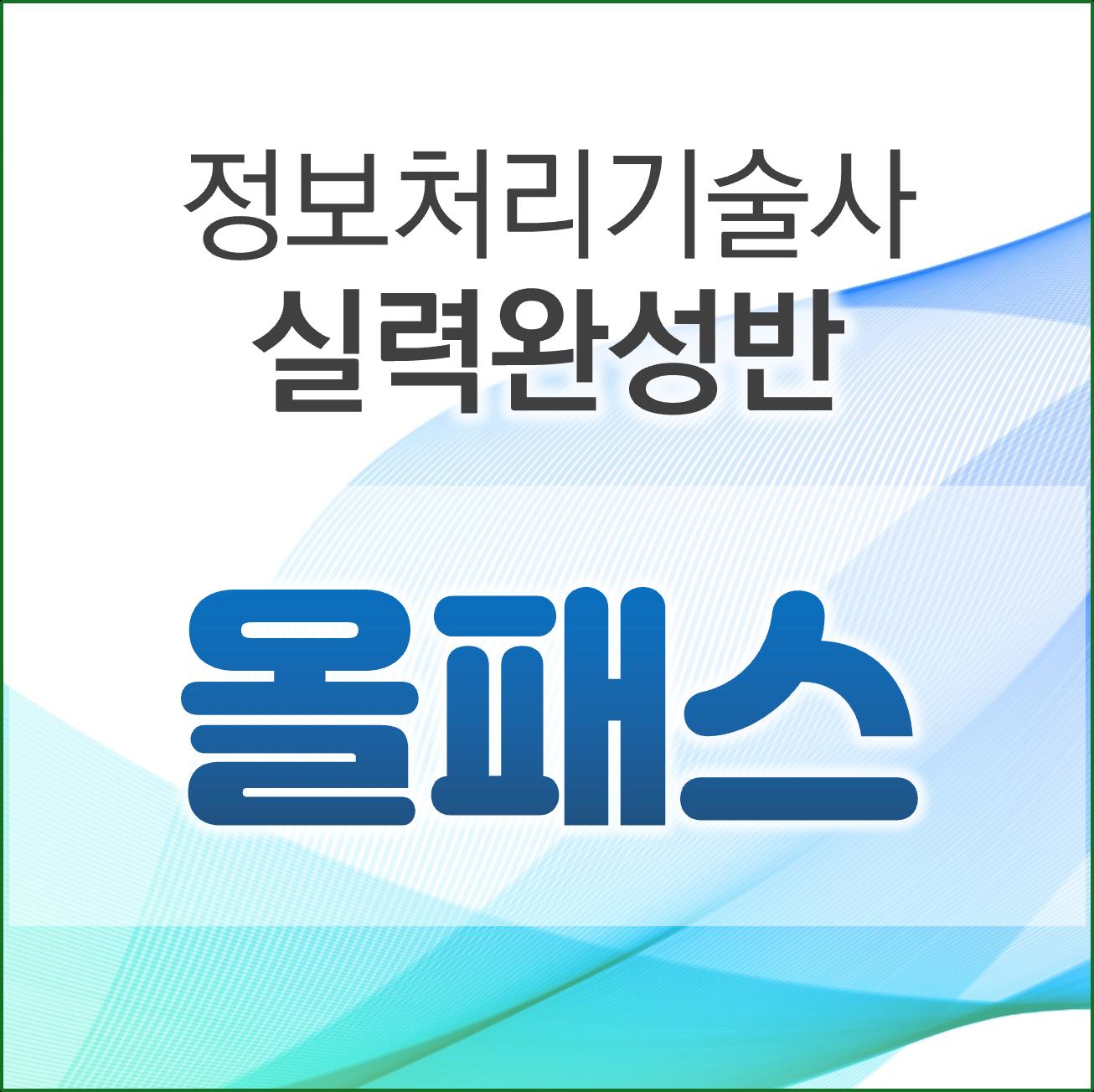 [정보처리기술사-실력완성] 올패스반(김미경PE)