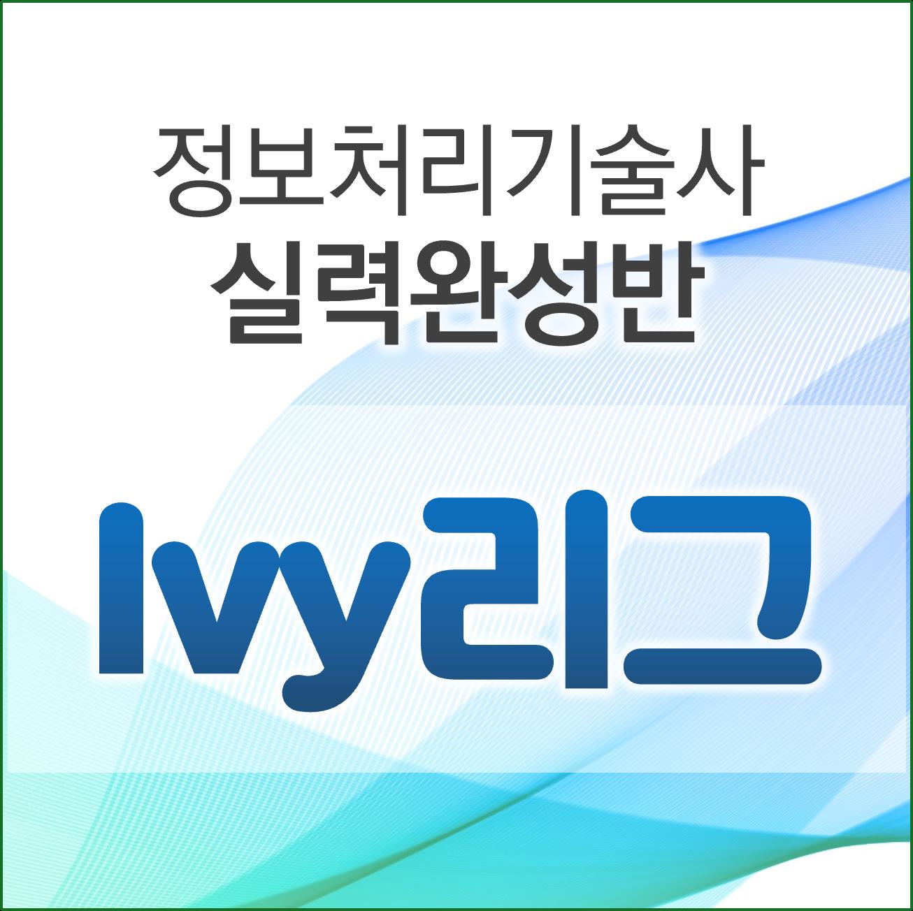 [정보처리기술사-실력완성] Ivy리그반(안준현PE)