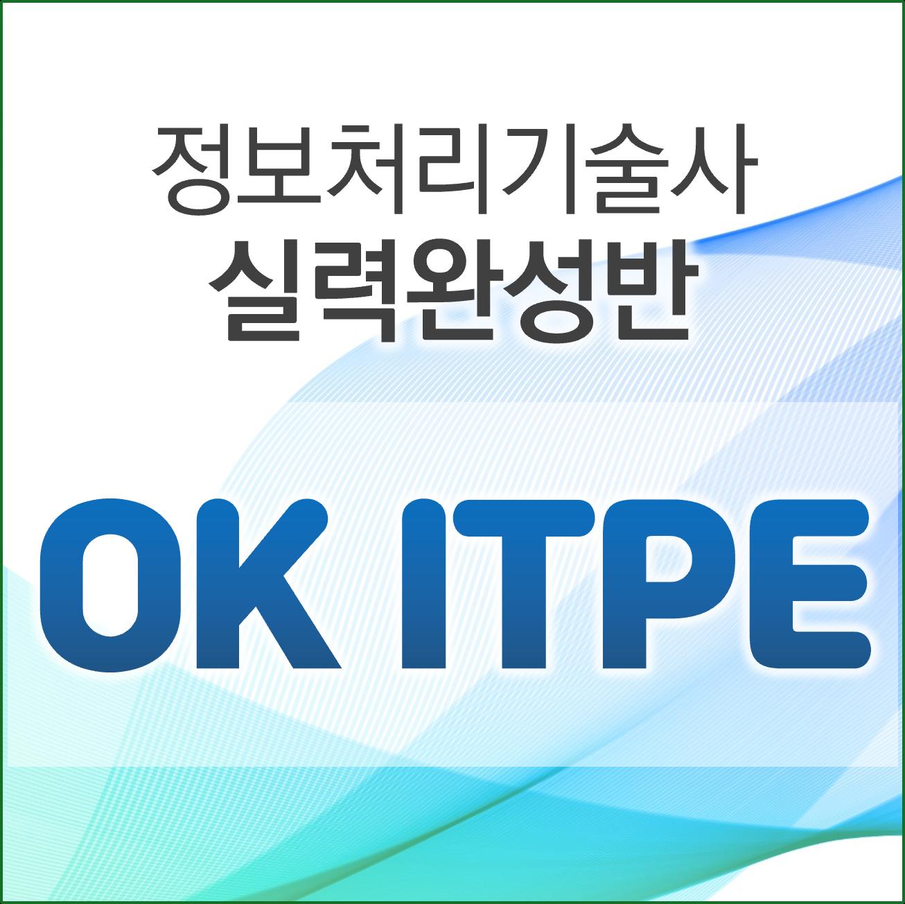 [정보처리기술사-실력완성] OK ITPE반(서대열PE)
