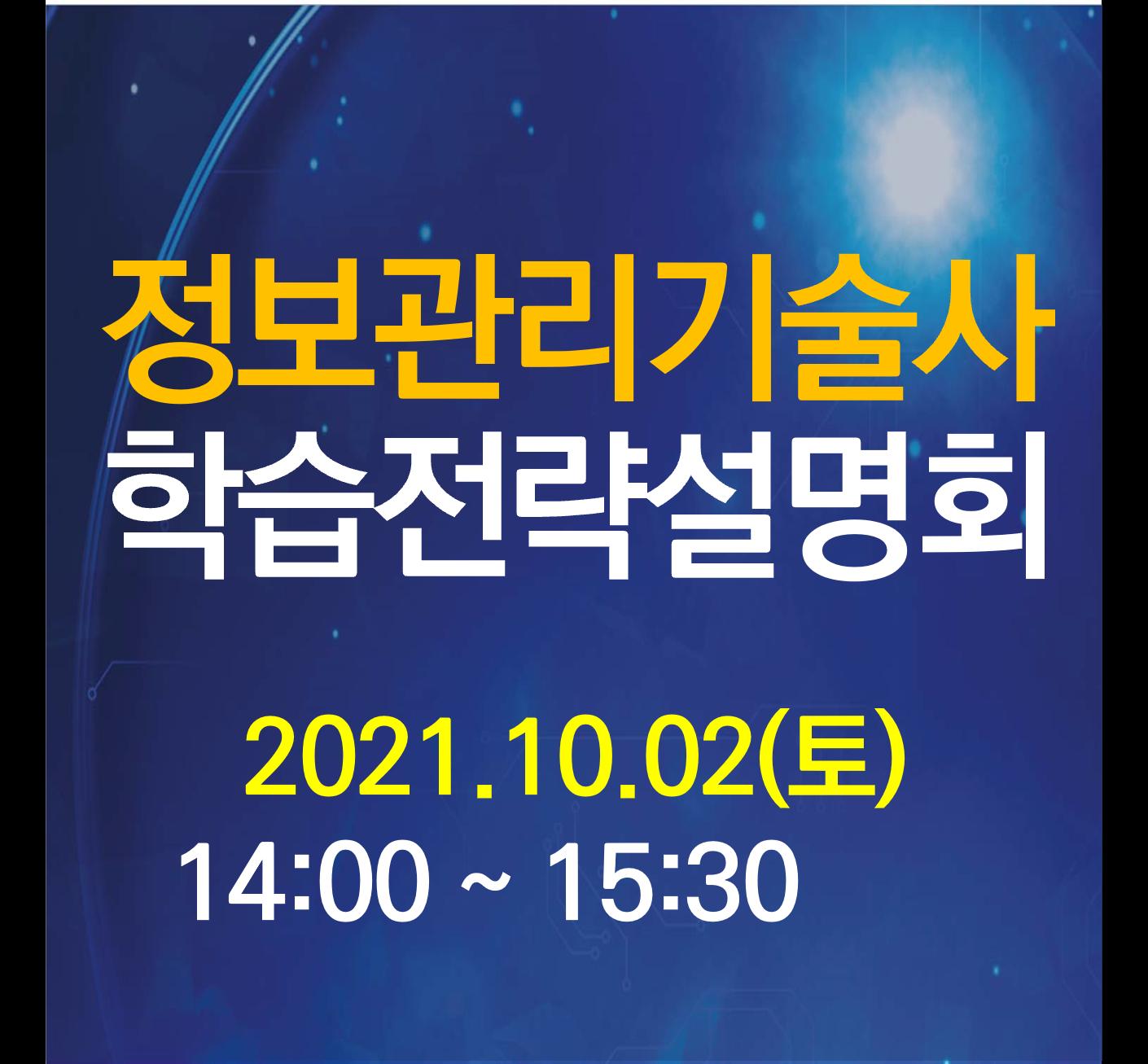 [무료][설명회] 기술사 학습전략설명회 - 2021.10.02(토)