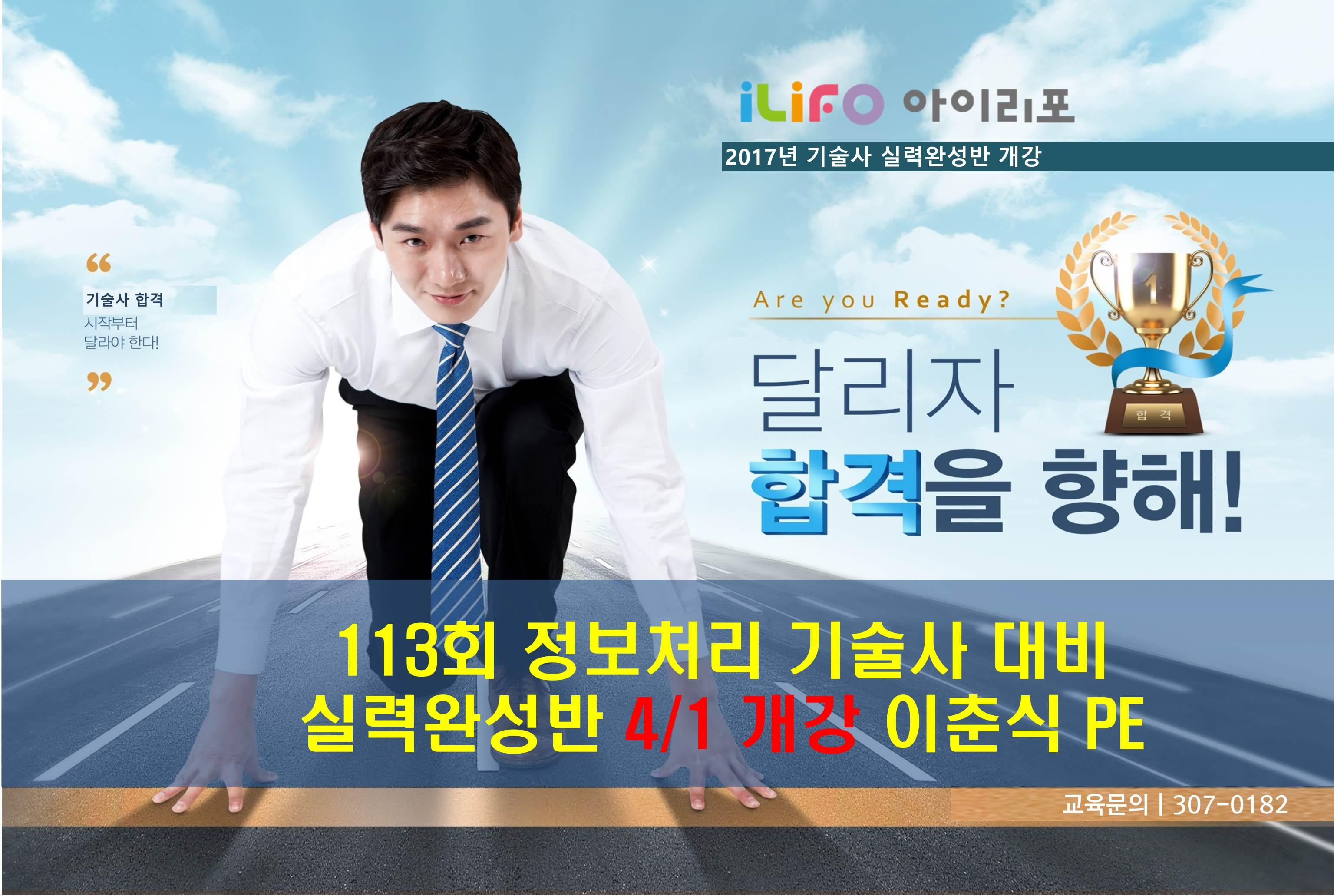 [모집]아이리포기술사 최고의 인기 스터디반 4월1일개강!