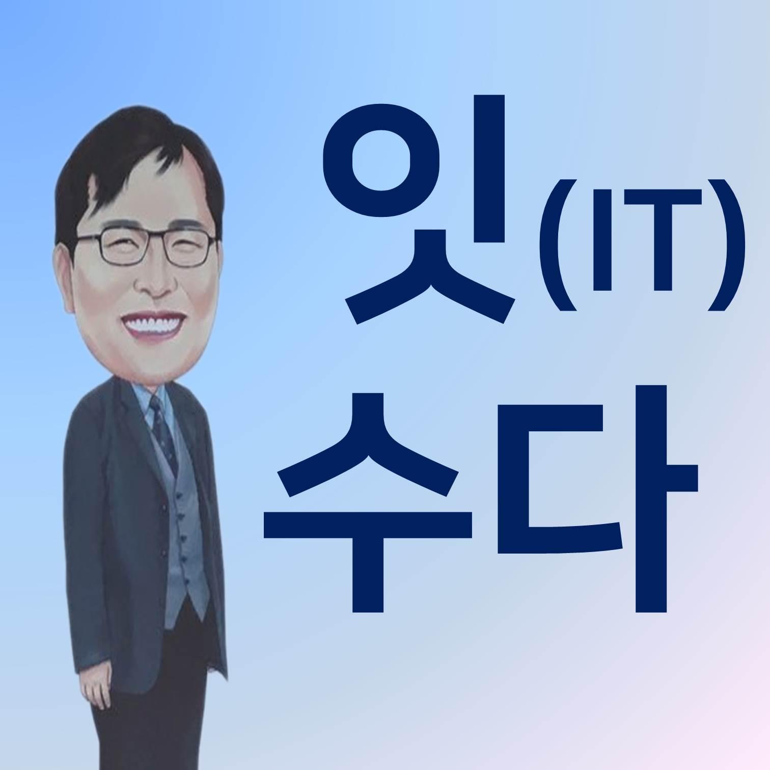 2017 IT트랜드 Top10 by 최창환PE